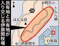 石垣島に衝撃、突然の逮捕劇 「うわさあった」 議会後に任意同行