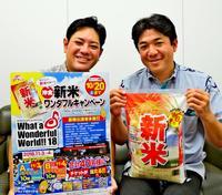 「モンパチフェス」のペアチケット当たる! 沖縄食糧がキャンペーン