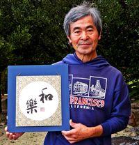 [ハマってます!](699)/瀬名波博さん(72)=中城村/書道/難病負けず 書に熱中