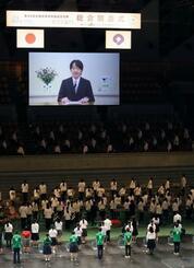 第45回全国高校総合文化祭「紀の国わかやま総文2021」の開会式で上映された秋篠宮さまのビデオメッセージ=31日午後、和歌山市