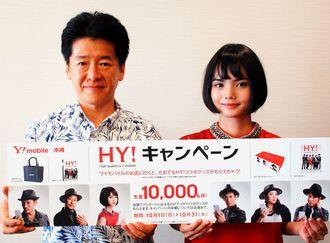 HY!キャンペーンをPRする岩出晴彦社長(左)と慶田リナさん=沖縄タイムス社