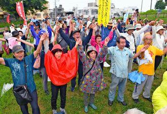 ガンバロー三唱で気勢を上げる県側の支援者=18日午後1時50分ごろ、那覇市・城岳公園