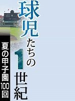 球児たちの1世紀 夏の甲子園100回