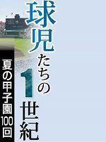 球児たちの1世紀 夏の甲子園100回