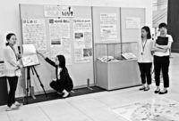 [きょうナニある?]/話題/実習生企画展 あすまで/県立博物館・美術館