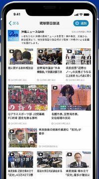 「沖縄の今を発信」 QAB、スマートニュースにチャンネル開設