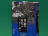 [話題本題]呉世宗著「沖縄と朝鮮のはざまで」 歴史の暗闇に光ともす