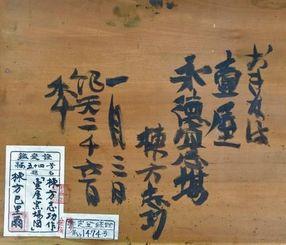 「壷屋窯場図」の裏面。棟方の自筆で「壷屋永徳窯場」などと書かれ、長男巴里爾氏らの鑑定証が貼られている