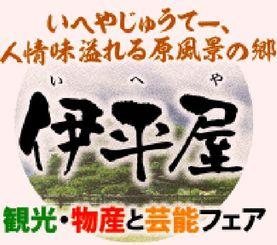 伊平屋 観光・物産と芸能フェアのロゴ