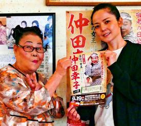 敬老の日公演をPRする仲田幸子(左)と仲田まさえ=那覇市・仲田幸子芸能館