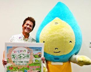 左より沖縄ガスの金城賢一さん、イメージキャラクターのほのんちゃん