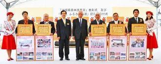 「沖縄、ふるさと百選」の認定を受けた団体の代表者ら