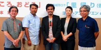 座間味村と南城市を舞台にした映画制作を発表した(左から)湧川文化観光スポーツ部長、岸本監督、ヨセプ監督ら=県庁