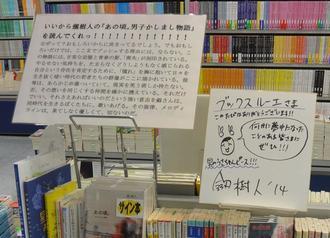 花本さんの思いのたけがびっしり書かれた大判ポップ。(撮影:空犬さん。サイト「空犬通信」より)