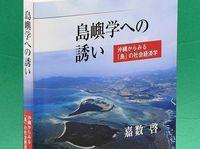 [読書]嘉数啓著「島嶼学への誘い 沖縄からみる『島』の社会経済学」 自立すべき未来論を提起