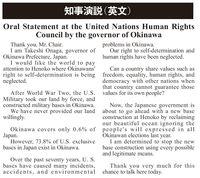 「辺野古の状況を見てください」国連での沖縄知事声明全文(日本語訳)