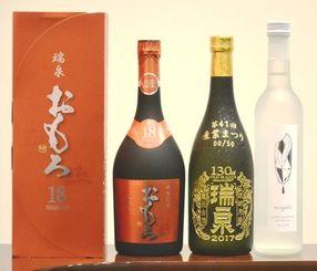 瑞泉酒造の(右から)migaki8年古酒、2017年蔵出し古酒エッチィングボトル