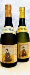 県酒造協同組合の「琉球紀行」