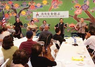 アメリカで沖縄民謡ブームをつくった島さんをしのび、門下生らが島さんの曲を演奏した=ガーデナ市の北米沖縄県人会会館