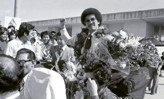 王座を防衛しガッツポーズで出迎えの市民にこたえる具志堅用高さん=1979年1月27日、石垣市