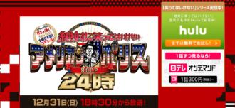 沖縄県以外では大みそかに放送される「ダウンタウンのガキの使いやあらへんで!絶対に笑ってはいけないアメリカンポリス24時」(同番組HPより)