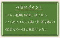 [14歳の君へ わたしたちの授業](8)/道徳/萩本欽一さん コメディアン/ピンチはチャンスだ/苦労した分成功■夢語りいじめ撃退