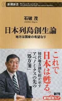 自民・石破茂氏、次期総裁選へ 新著「日本列島創生論」
