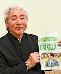 トルクメニスタン大統領へ名誉十段 明武舘の八木氏が証書 交流深め「空手を広げたい」