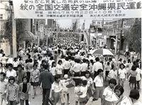戦後史再訪:沖縄初の歩行者天国 国際通りに10万人