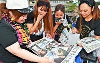 安室ちゃんは私たちのヒーロー! 歓喜するファン「全国に沖縄を知らせてくれた」