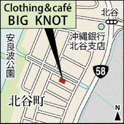 クロージング&カフェ BIG KNOT