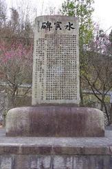 1907年の水害を伝える碑=広島県坂町(国土地理院提供)