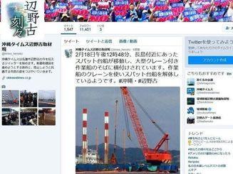 沖縄タイムスのツイッター「辺野古刻々」