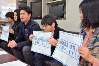 投票実施を求める6市での抗議活動への参加を呼び掛ける「『辺野古』県民投票の会」の元山仁士郎代表(中央)ら=4日、県庁