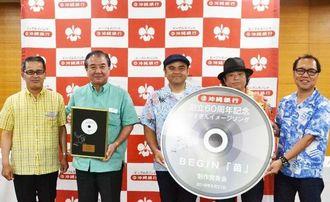 イメージソングを発表した玉城頭取(左から2人目)とBEGIN=27日、那覇市・沖縄銀行