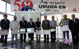 うるま園開園50周年を祝う関係者=アルゼンチン