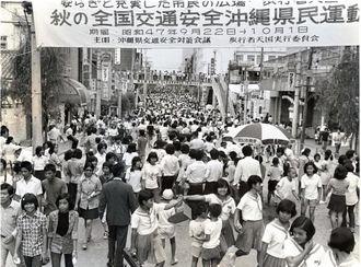 大勢の県民でにぎわった県内初の歩行者天国=那覇市・国際通り(1972年9月23日撮影)