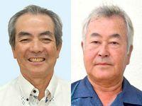 東村長選 新人2人が立候補