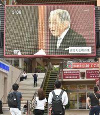 「これからごゆっくり」 退位の陛下に感謝 沖縄で街頭中継