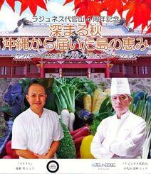 沖縄の食材や琉球ガラスを使ったフェアのチラシ。タッグを組む小久江次郎氏(右)と島袋司氏