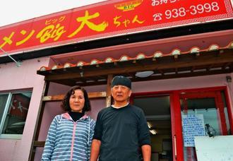 30年間市民の胃袋を満たし続けてきた大衆食堂「中華ラーメン Big大ちゃん」の店主阿嘉宗明さん(右)と妻のスエ子さん