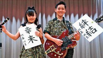 Ryu&Cocoの比嘉琉貴さん(右)と心美さん