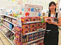 北海道で魅力発信 サツドラ「沖縄フェア」 ビールやお菓子など50品目を販売