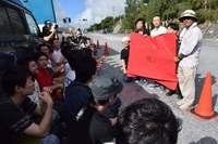 辺野古ゲート前、JR東労組青年部33人が激励 150人の寄せ書きも