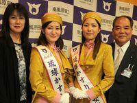 琉球かすりの女王、制服を一新 沖縄・南風原町