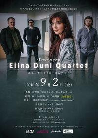 初来日公演 アルバニアからスイスに亡命した歌姫エリーナ・ドゥニ