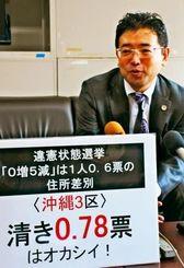 「有権者全員が1票の価値を持つ選挙をするべきだ」と訴える沖縄1区原告で弁護士の林朋寛さん=15日午後、県庁記者クラブ
