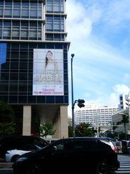 沖縄本島は青空が広がる。タイムスビルの壁には巨大な安室奈美恵さんが登場=9日午後、那覇市内