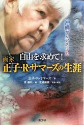 高文研から発刊された「自由を求めて! 画家 正子・R・サマーズの生涯」
