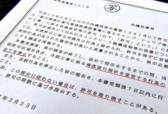 県が沖縄防衛局に対し提出した海上作業の停止を指示する文書(画像の一部を加工しました)